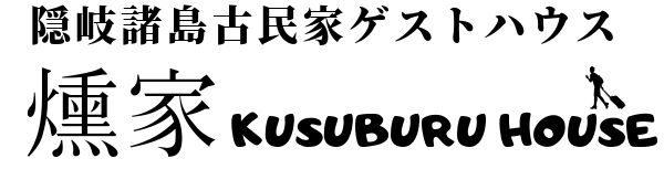 古民家ゲストハウス燻家~KUSUBURUHOUSE~